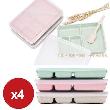 環保小麥秸稈分格餐盒四格便當盒(附餐具)超值4入
