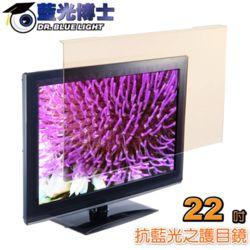 【藍光博士】22吋抗藍光液晶螢幕護目鏡 JN-22PLB-網