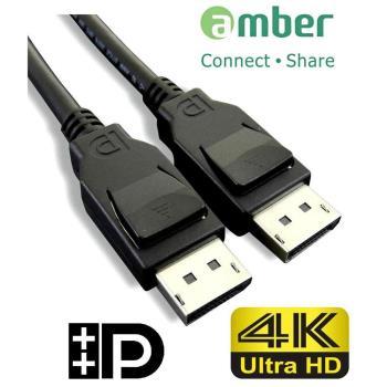 amber VESA DP1.2 認證影音訊號線/DisplayPort 公對 DisplayPort 公/DP to DP/4K/60Hz-1.8公