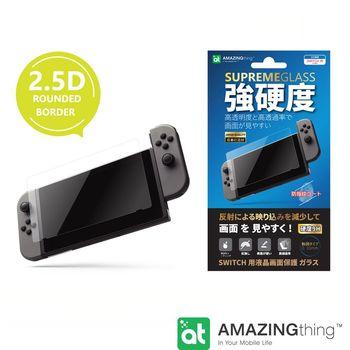 AMAZINGthing 任天堂 Switch 高透光強化玻璃保護貼