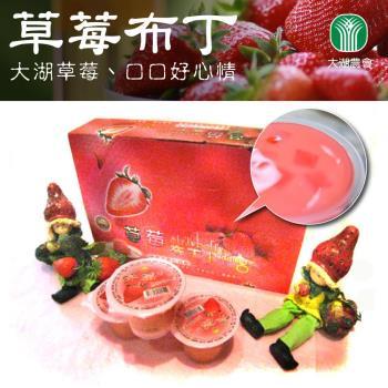 大湖農會 大湖酒莊草莓布丁2盒組(100g x10杯/盒)