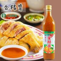 【公館農會】金桔醬(550g/罐) x2罐組 客家庄特有的沾醬
