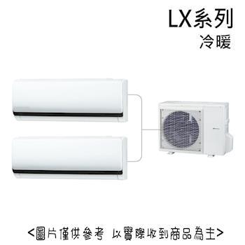 Panasonic國際3-5坪/3-5坪一對二分離式變頻冷暖冷氣CU-2J52YHA2/CS-LX22YA2*2