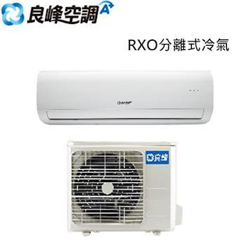 良峰冷氣 4-6坪 定頻分離式冷氣冷暖RXI-M282HF/RXO-M282HF