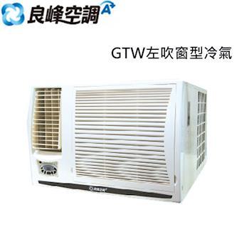 良峰8-10坪定頻左吹窗型冷氣GTW-562LHA