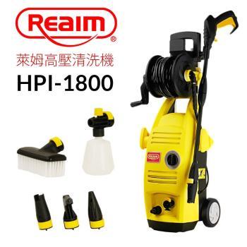 TRENY 9634 萊姆高壓清洗機 HPI-1800
