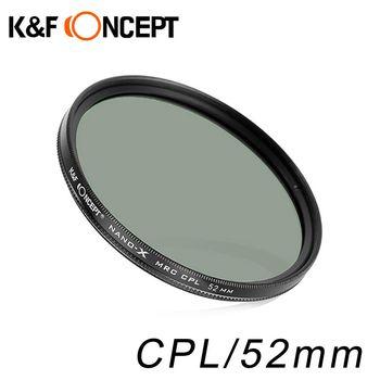 KF Concept NANO-X CPL 52mm超薄濾鏡-德國多層鍍膜光學鏡片防水/抗刮/抗反射