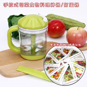 【ENNE】手拉式切菜食物料理神器/打蛋器+玻璃砧板