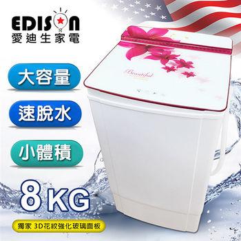 【EDISON愛迪生】8公斤大容量強化玻璃上蓋脫水機/2款任選