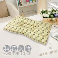 人體工學止鼾枕 3D頂級乳膠止鼾枕 科技乳膠止鼾枕 KOTAS