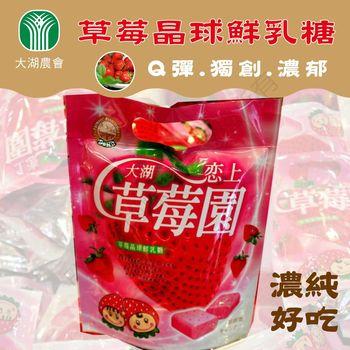 【大湖農會】大湖草莓晶球鮮乳糖(180g /包)x3包組 難以忘懷的絕妙口感!