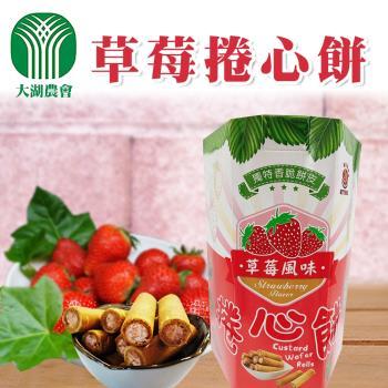 【大湖農會】草莓桐心捲(250g / 盒)x2盒組 香醇濃郁的口感,讓人無法抗拒