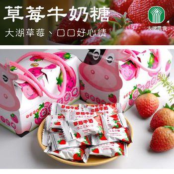 【大湖農會】草莓牛奶糖(130g±3%/包)x3入組 每一口都是幸福滋味