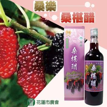 花蓮市農會 桑樂-桑椹醋 (600ml / 瓶) x2瓶組