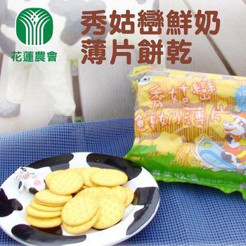 【花蓮市農會】秀姑巒鮮奶薄片餅乾(500g / 包) x3入組