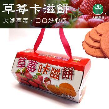 【大湖農會】草莓咔滋餅(300g±5g / 盒) x3盒組 薄片烘培!
