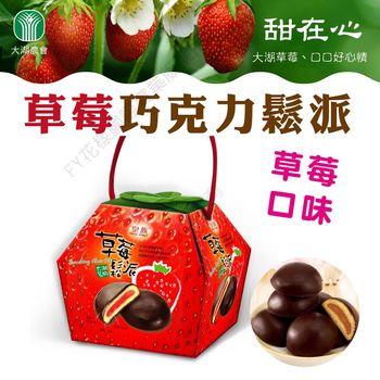 【大湖農會】草莓巧克力鬆派(240g / 盒)x2盒組 一口酥鬆 一口酸甜雙層好滋味