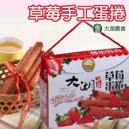 【大湖農會】草莓手工蛋捲(奶蛋素可)(250g / 盒)x2盒組 初戀般的甜蜜!