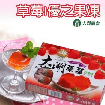 【大湖農會】大湖草莓優の之果凍(10入/盒)x2入組 QQ好甜蜜