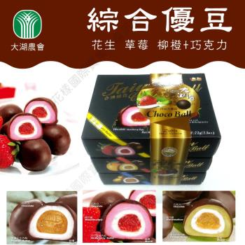 【大湖農會】綜合優荳(18g/12入/盒) x2盒組 口齒留香讓人驚艷