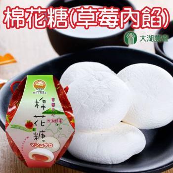 【大湖農會】草莓棉花糖(200 g±10% /包)x2包組 Q彈好滋味