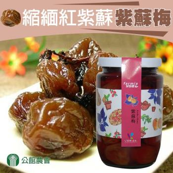 【公館農會】紫蘇梅 (400g / 罐) x3罐組