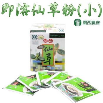 【關西農會】即溶仙草粉(3gx15包 / 盒) x4盒 天然 無防腐劑