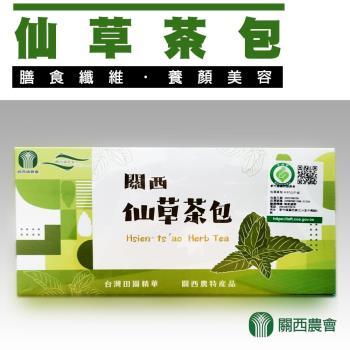 【關西農會】仙草茶包(3g-90包-盒) 2盒一組