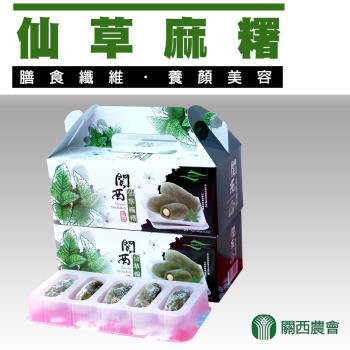 【關西農會】仙草麻糬(30g/10入/盒)X2盒~香濃內餡,口感滑順