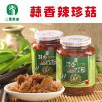 三星農會  蒜香辣珍菇-380g-罐  (3罐一組)