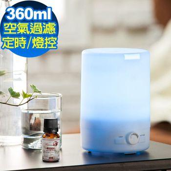 Warm 燈控/定時空氣淨化超音波負離子水氧機(W-360七彩燈)+澳洲薰衣草10mlx1瓶