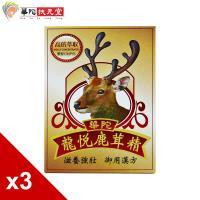 華陀扶元堂 龍悅鹿茸精膠囊3盒(30粒/盒)