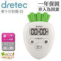 任-【dretec】「白蘿蔔」可愛造型長時間計時器