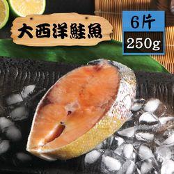漁季 大西洋鮭魚6片(250g/片)