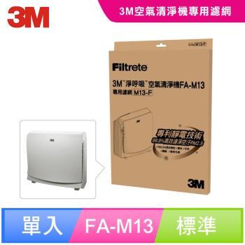 【3M】 淨呼吸空氣清淨機-超舒淨型 專用濾網 M13-F