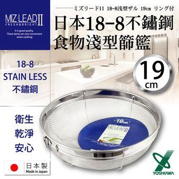 任-【YOSHIKAWA】MIZ-LEADII 18-8不銹鋼淺型圓篩籃.蔬果瀝水籃-19cm