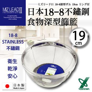 任-【YOSHIKAWA】MIZ-LEADII 18-8不鏽鋼深型圓篩籃.蔬果瀝水籃-19cm