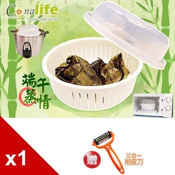 [Conalife]臺灣製 SGS認證微波保鮮蒸籠盒+加贈360度三合一旋轉刀片削皮刀