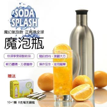 Soda Splash魔泡瓶氣泡水機 (內含氣彈11顆)