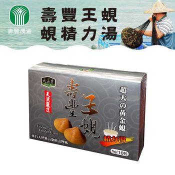 【壽豐農會】壽豐王蜆-蜆精力湯(5g / 10包 / 盒)x2盒組