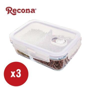 【超值3入】Recona長形高硼硅玻璃分隔保鮮盒/便當盒 800ml