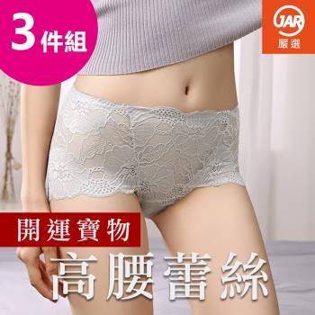 【JAR嚴選】性感蕾絲玫瑰花邊高腰大尺碼女內褲(3件組)