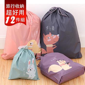 【LANNI】萌萌動物款旅行收納束口夾鏈袋(超值12入組收納袋)