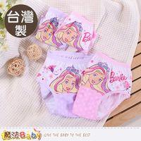 魔法Baby 女童內褲(四件一組) 台灣製芭比正版純棉三角內褲~k50236