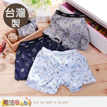 魔法Baby 男童內褲(四件一組) 台灣製男童平口內褲~k50235