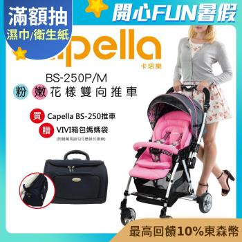 【Capella】BS-250粉嫩花樣推車(薄荷綠/玫瑰粉)