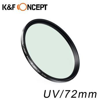 KF Concept NANO-X MC UV 72mm超薄濾鏡—高抗刮/防水/抗反射/德國SCHOTT B270多層鍍膜光學鏡片