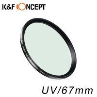 KF Concept NANO-X MC UV 67mm超薄濾鏡—高抗刮/防水/抗反射/德國SCHOTT B270多層鍍膜光學鏡片