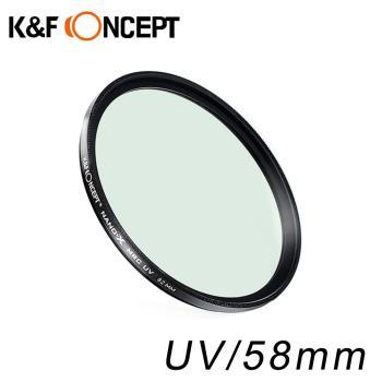 KF Concept NANO-X MC UV 58mm超薄濾鏡—高抗刮/防水/抗反射/德國SCHOTT B270多層鍍膜光學鏡片
