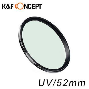 KF Concept NANO-X MC UV 52mm超薄濾鏡—高抗刮/防水/抗反射/德國SCHOTT B270多層鍍膜光學鏡片
